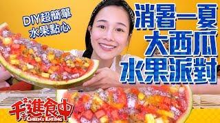 【千千進食中】自己做甜點消暑一下 超大西瓜 水果派對DIY thumbnail