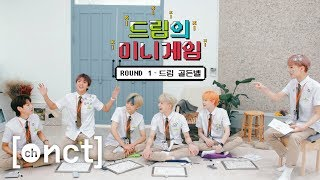 Download 드림 미니게임 🎮 ROUND 1 : 드림 골든벨   NCT DREAM mini game