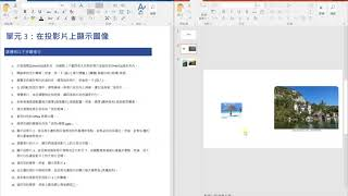 Powerpoint Ex 3