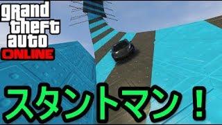 GTA5 スタント・鬼畜レース! Part402 スタントマン!