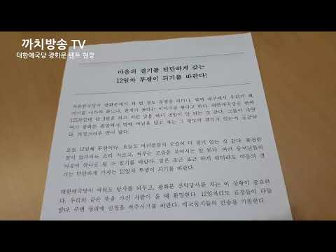 이 시각 국회 긴급 기자회견ㅣ대한애국당 인지연 수석대변인 | 까치방송 TV 2019.5.21