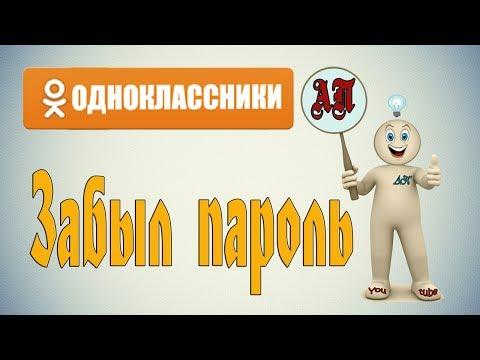 Как восстановить пароль от профиля в Одноклассниках?