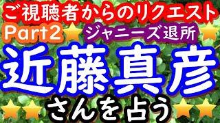 【占い】歌手 近藤真彦さんを占うPart2