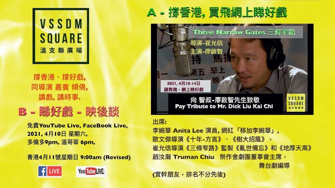 永遠懷念智叔 - 廖啟智 Pay Tribute to Mr. Dick Liu Kai-chi 1954 - 2021. Three Narrow Gates 三條窄路 - 映後談