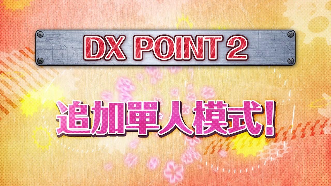 Nintendo Switch™『少女與戰車 戰車夢幻大會戰 DX』第一支繁體中文版宣傳影片