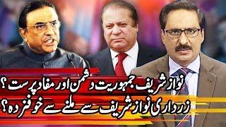 Kal Tak with Javed Chaudhry - 23 November 2017 | Express News
