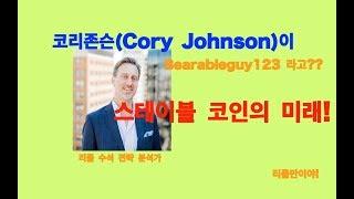 스테이블 코인의 미래!, 코리존슨(Cory Johnso…