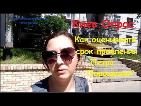 Киев. Опрос. Как оцениваете правление Петра Порошенко?