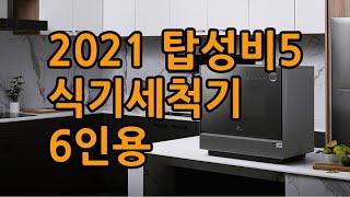 6인용 식기세척기 2021.01. 탑성비 순위 LG-S…