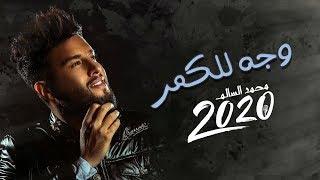 محمد السالم - وجه للكمر( حصريا )  ألبوم محمد السالم 2020