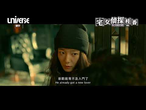 宅女偵探桂香 (Detective Gui)電影預告