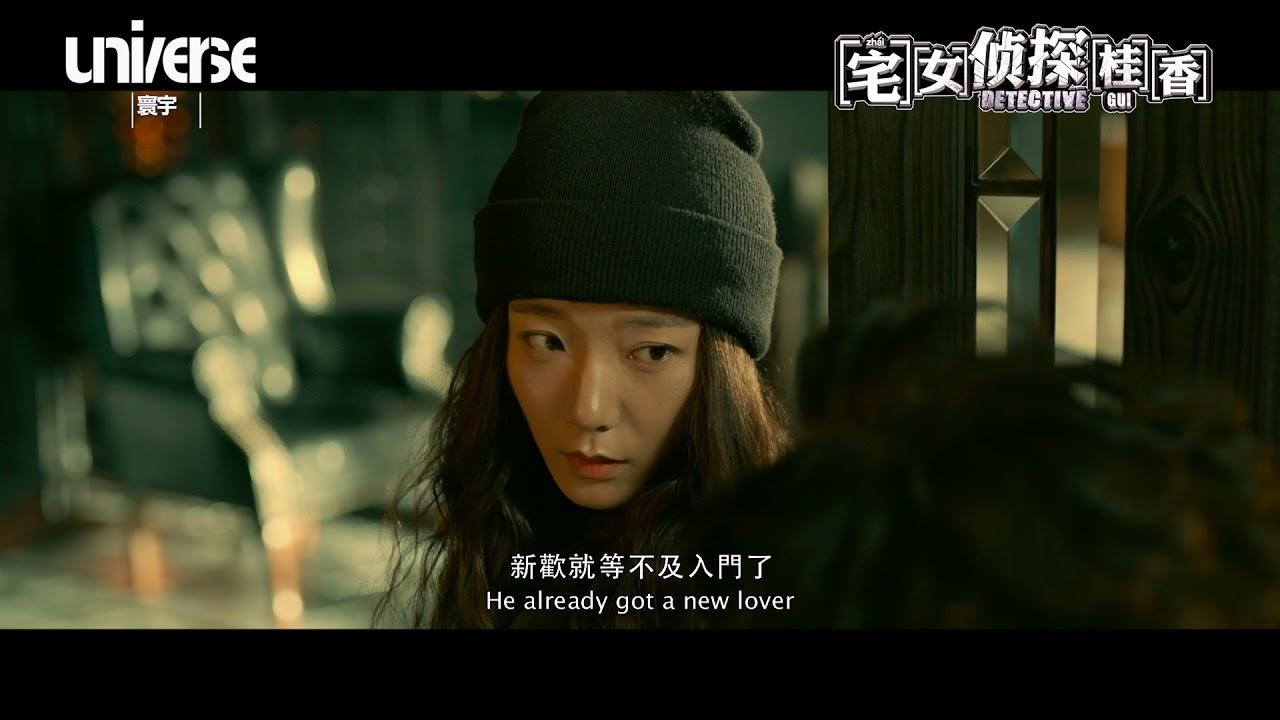 《宅女偵探桂香 Detective Gui》預告 Trailer