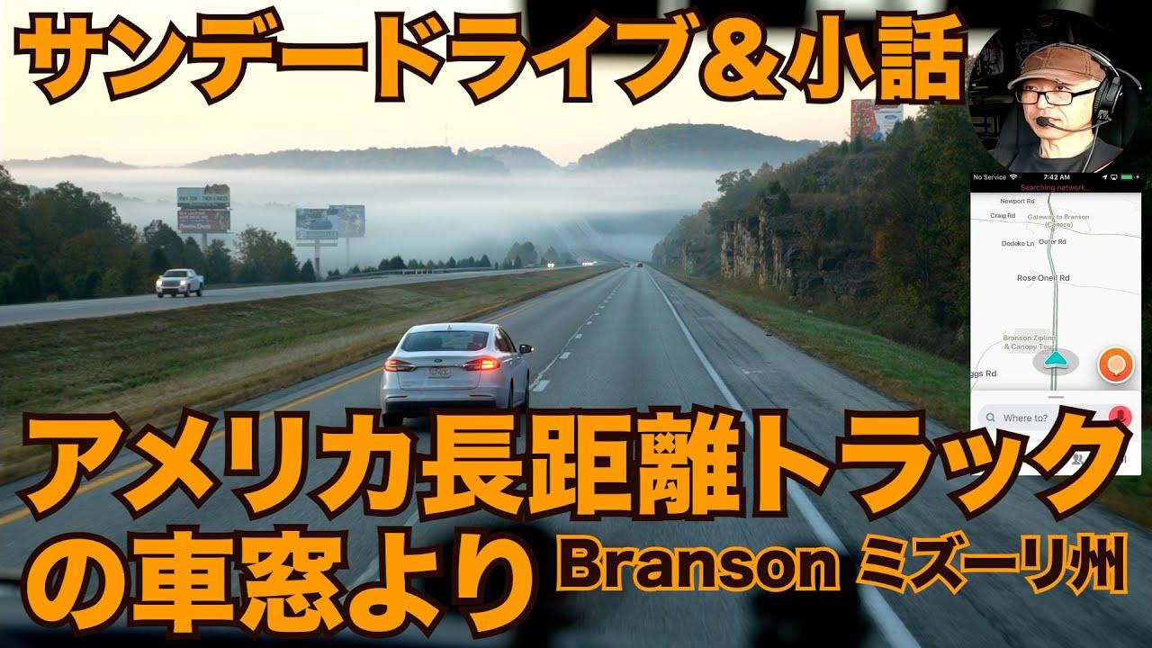 アメリカ長距離トラックの車窓より サンデードライブ&小話 in Branson ミズーリ州 【#522 2021-10-24】