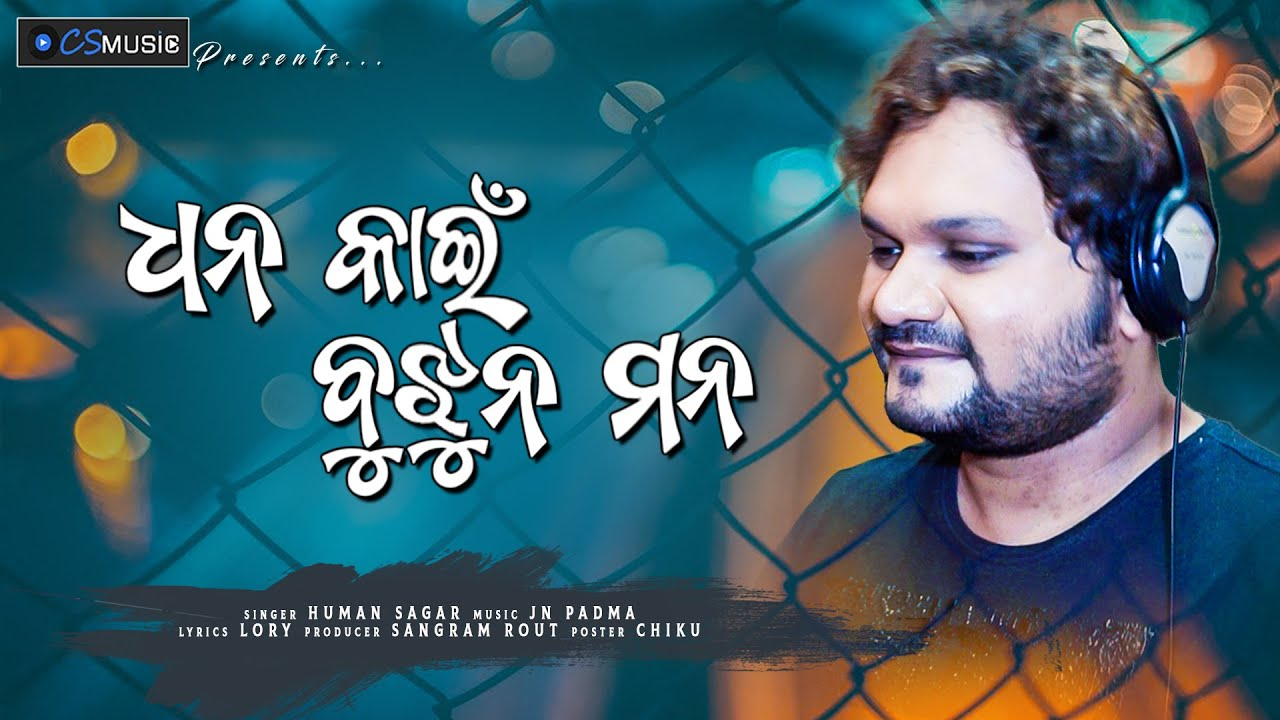 Dhana Kain Bujhuna Mana | Human Sagar | Odia New Dance Dhamaka | Official Studio Version 2020