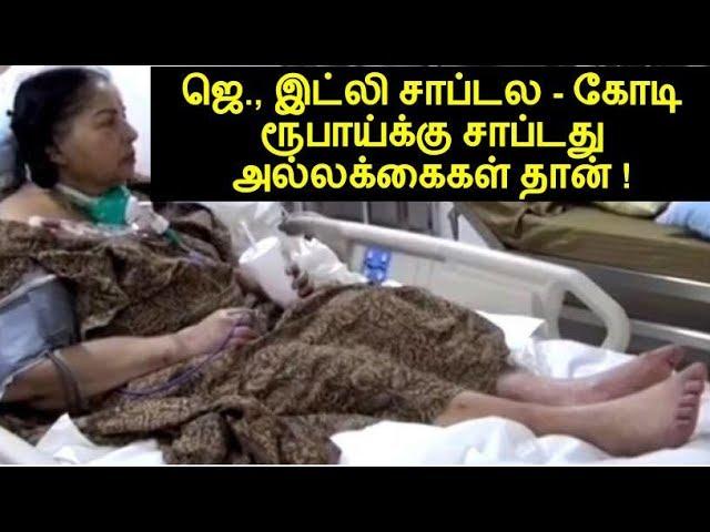 ஜெ., இட்லி சாப்டல - கோடி ரூபாய்க்கு சாப்டது அல்லக்கைகள் தான் ! | IN4net