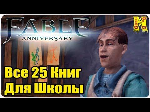 Fable Anniversary Прохождение №36 Все 25 Книг Для Школы