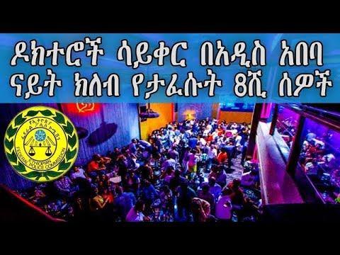 Addis Ababa Night Clubs