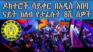 Ethiopia:ዶክተሮች ሳይቀር በአዲስ አበባ ናይት ክለብ የታፈሱት 8ሺ ሰዎች