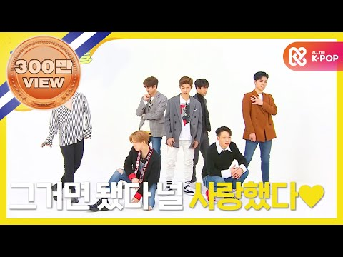 (Weekly Idol EP.341) IKON's NEW  SONG 'LOVE SCENARIO' 2X Faster Ver. [아이콘 '사랑을 했다' 그거면 됐다 2배속 해따]