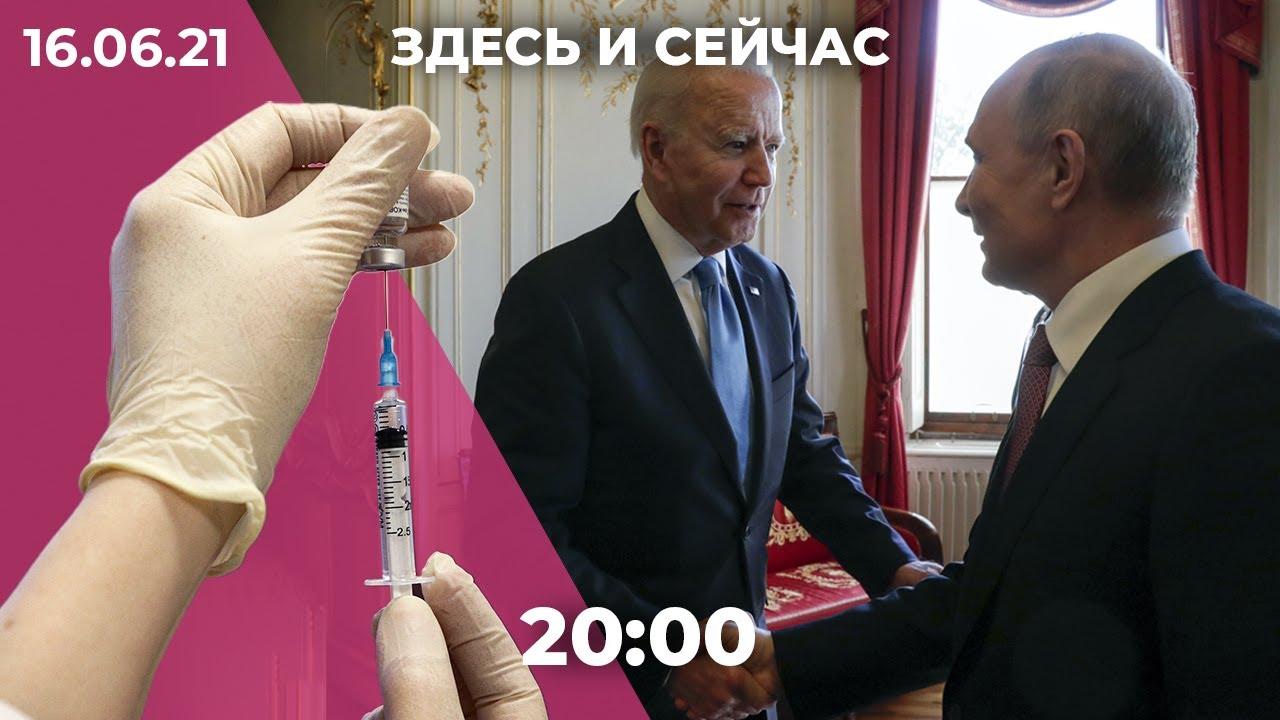 Итоги встречи Путина и Байдена. Путин о Навальном и оппозиции. Обязательная вакцинация в Москве