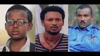 እዮብ ዳዊት፣ ፋንታ ስንታየሁ፣ ይትባረክ ዮሐንስ እሙሽ  Ethiopian film 2018