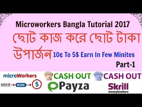 Microworkers Bangla Tutorial 2017 Part-1