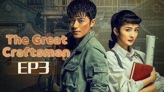 【ENG SUB】The Great Craftsman EP3 —— Starring : WallaceHuo YangMi【MGTV English】