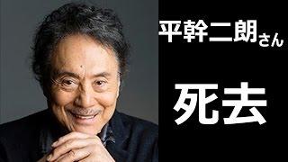 【訃報】平幹二朗さんが突然亡くなられました。突然の事にTV局も対応に...