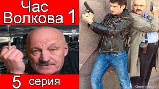 Час Волкова 1 сезон 5 серия (Превратности любви)