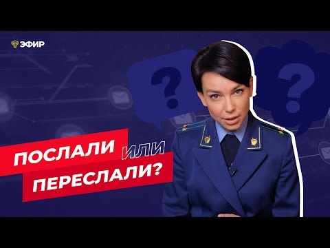 Лайфхак от Генпрокуратуры №2 ЖАЛОБА