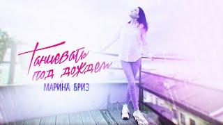 Смотреть клип Марина Бриз - Танцевать Под Дождём