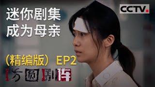 《方圆剧阵》 20201014 四集迷你剧集·成为母亲(精编版) 第二集| CCTV社会与法 - YouTube
