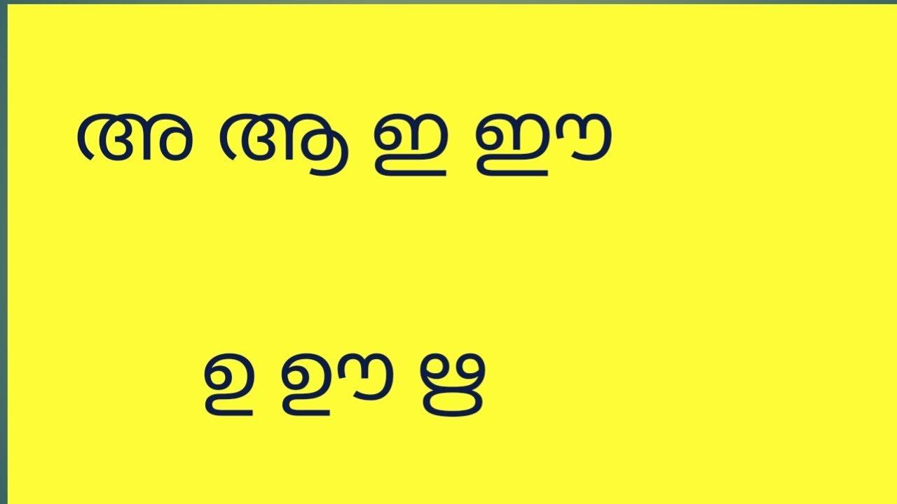 മലയാള അക്ഷരം  /malayalam lettets (Episode 41)