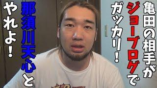 ジョーブログが亀田と戦う!?いま一度亀田の偽りの歴史を振り返ろう thumbnail