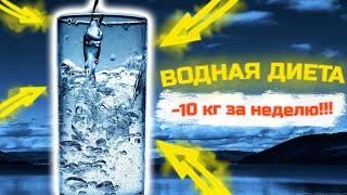 Водная диета для ленивых. Худеем к лету 2019.