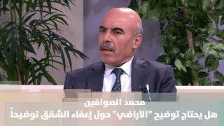 """محمد الصوافين - هل يحتاج توضيح """"الأراضي"""" حول إعفاء الشقق توضيحاً؟"""