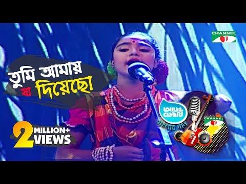 Tumi Amay Ja Diyecho | Sharmin | Rahul Nandi | Aarong Dairy Channel i Banglar Gaan 2016 |Channeli TV