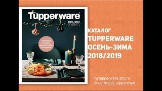 Новинки Каталога Tupperware Осень-Зима 2018/2019