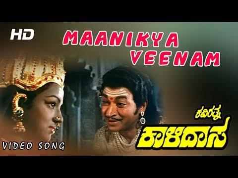 maanikyaveena - Kaviratna Kalidasa - Dr Rajkumar HIt Songs - Jayapradha