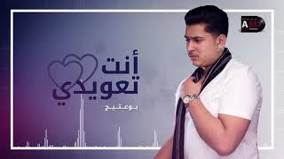 b0_3ateeej – Enta Ta3widi (Exclusive) |بوعتيج - انت تعويدي (حصريا) |2019