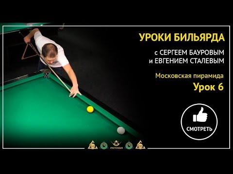 Уроки бильярда с Сергеем Бауровым и Евгением Сталевым. Московская пирамида. Урок 6