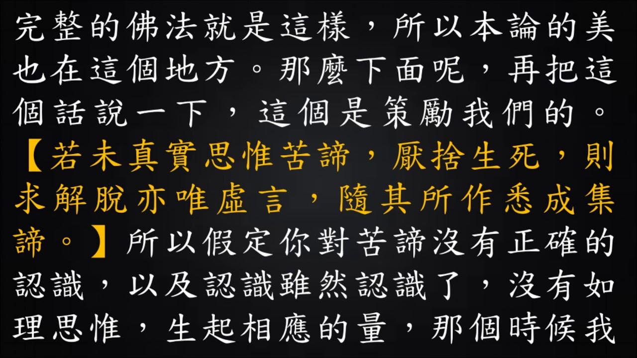 Download 廣論音檔手抄字幕-68B
