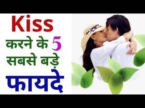 अगर Kiss करने वाले हैं तो ये 5 खास बातें हमेशा याद रखना Kiss Ke Side Effects    Kiss Karne Ke Fayde