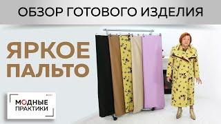 Двубортное пальто с сногсшибательным воротником для Ирины Михайловны Обзор готового изделия