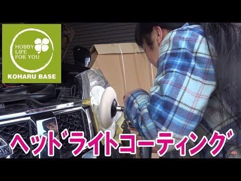こはるベースの日常#04 埼玉からヘッドライト磨き&コーティングに来た男