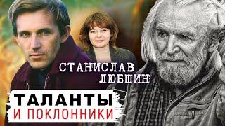 Станислав Любшин. Таланты и поклонники | Центральное телевидение