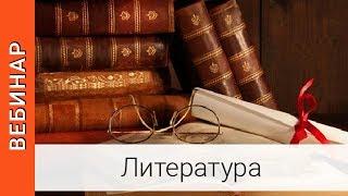 |Вебинар. Литература.Современные литературоведческие и литературно-критические издания для школ |