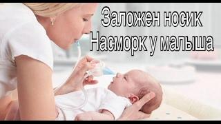 видео Ребенок хрюкает носом - Лечение насморка