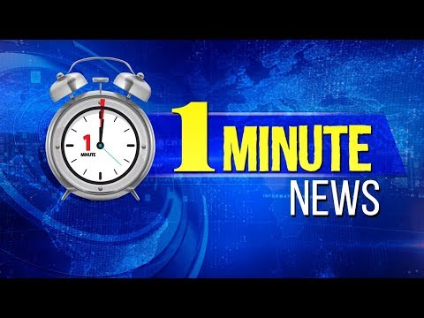 One Minute News | Today's Morning Trending News In One Minute | NTV