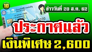 ด่วนมาก! ประกาศแล้ว แจกเงินพิเศษ วันโอนเงิน 1,000-2,600 บาท #บัตรคนจน #บัตรสวัสดิการแห่งรัฐ